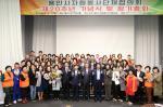 용인시자원봉사단체협의회 20주년 기념식 및 정기총회