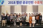 2018 청년 공공인턴 수료식